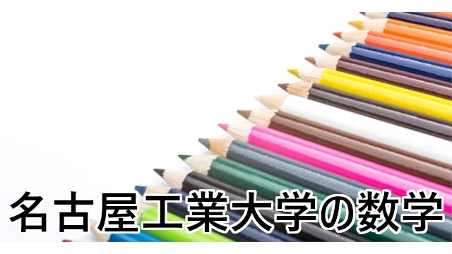 名古屋工業大学の数学