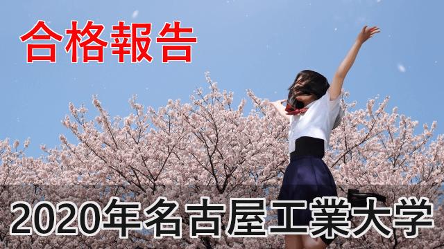 2020年名古屋工業大学 合格報告